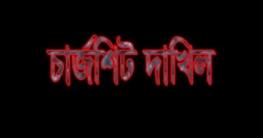 বাঘারপাড়ায় গরু চুরি মামলায় চার্জশিট দাখিল