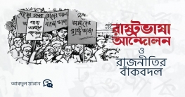 রাষ্ট্রভাষা আন্দোলন ও রাজনীতির বাঁকবদল