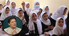 মেয়েদের লেখাপড়া বন্ধ রাখা ইসলামবিরোধী: ইমরান খান