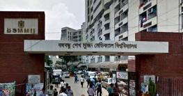 বঙ্গবন্ধু শেখ মুজিব মেডিক্যাল বিশ্ববিদ্যালয় দিবস আজ