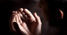 সফলতা লাভের সর্বোত্তম দোয়া