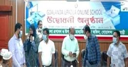 'গোয়ালন্দ অনলাইন স্কুল' এর কার্যক্রম উদ্বোধন