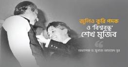 জুলিও কুরি পদক ও 'বিশ্ববন্ধু ' শেখ মুজিব