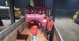 দেড় বছর পর ফের বেনাপোল বন্দরে পেয়াজ আমদানি