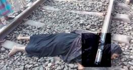 অভয়নগরের প্রেমবাগে ট্রেনে কাটা পড়ে নারীর মৃত্যু