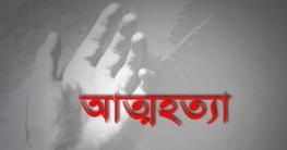 শার্শায় এক নারী স্বাস্থ্যকর্মীর আত্মহত্যা